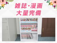 癒し娘診療所 土浦・つくば店で働くメリット8