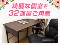 癒し娘診療所 土浦・つくば店で働くメリット9