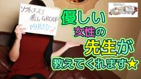 ソフトエステ癒しGROUPに在籍する女の子のお仕事紹介動画