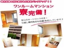 株式会社イズバサジャパンリミテッドの寮画像1
