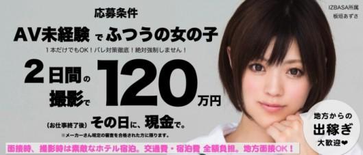 九州沖縄のav女優面接交通費支給出稼ぎバニラの高収入