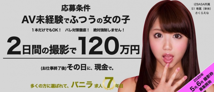 株式会社イズバサジャパンリミテッドの求人画像