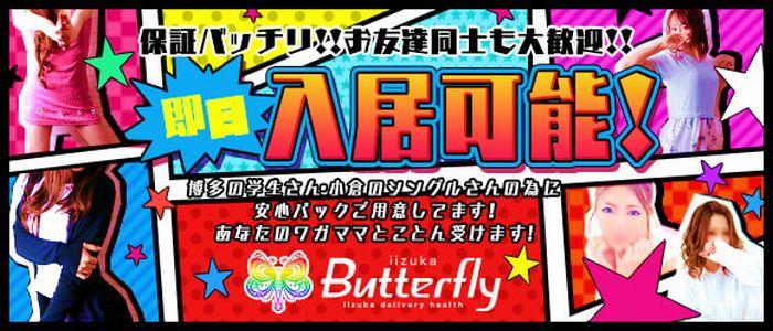 未経験・飯塚BUTTERFLY(バタフライ)