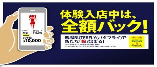 飯塚BUTTERFLY(バタフライ)