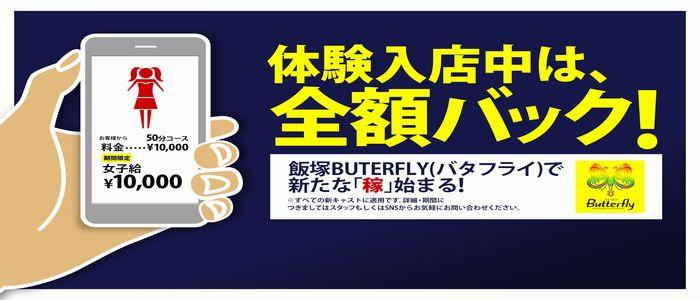 体験入店・飯塚BUTTERFLY(バタフライ)