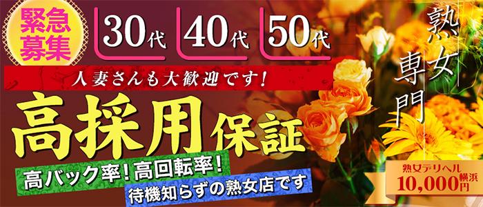 熟女10000円デリヘル横浜の人妻・熟女求人画像