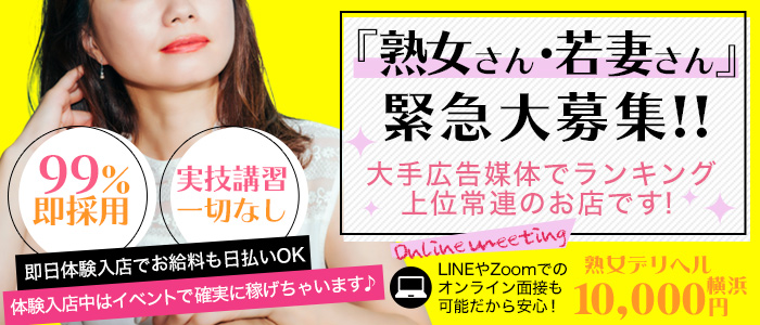 熟女10000円デリヘル横浜の未経験求人画像