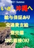 手軽に沖縄へ♪