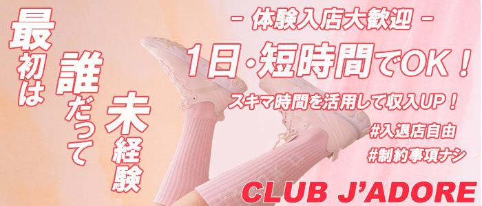 CLUB J'ADOREの体験入店求人画像
