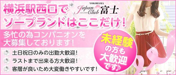 ジャパンクラブ富士