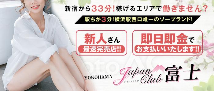 ジャパンクラブ富士の求人画像