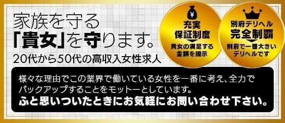 人妻・熟女・JAPON 別府店