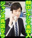 """ジャンヌダルク【Jeanne D""""arc】呉店の面接官"""
