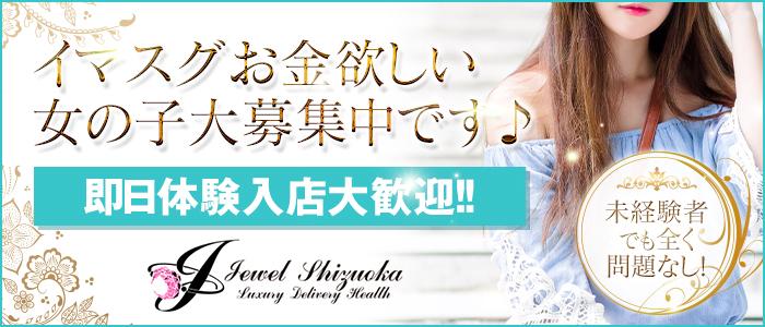 ジュエル静岡・沼津店の体験入店求人画像