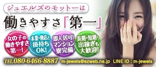 未経験・JEWEL'S