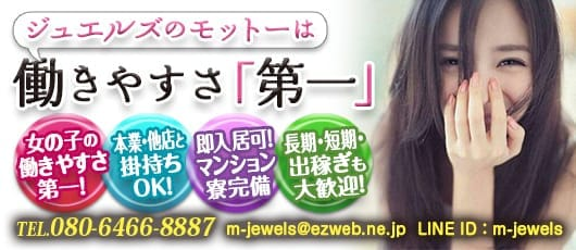 体験入店・JEWEL'S