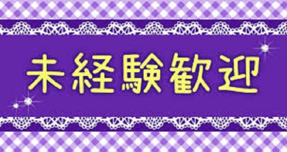 未経験・パイパン倶楽部JININA