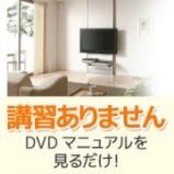 DVDを使ってお教えします!