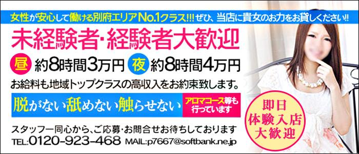 体験入店・JJ(別府JAPONグループ)