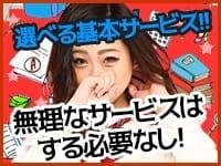 選べる基本サービス!!