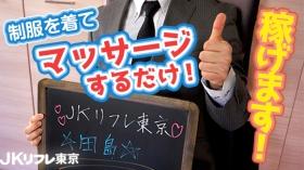JKリフレ東京の求人動画