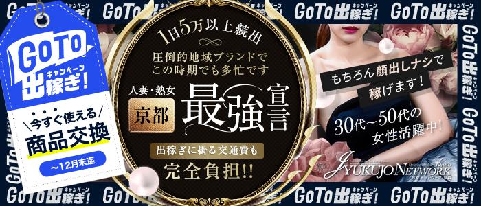 熟女ネットワーク京都(シグマグループ)の出稼ぎ求人画像