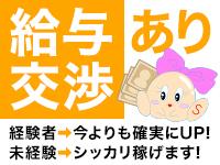 熟女ネットワーク京都(シグマグループ)で働くメリット5