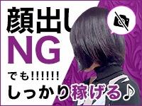 熟女ネットワーク京都(シグマグループ)で働くメリット2