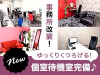 熟女ネットワーク京都(シグマグループ)で働くメリット3