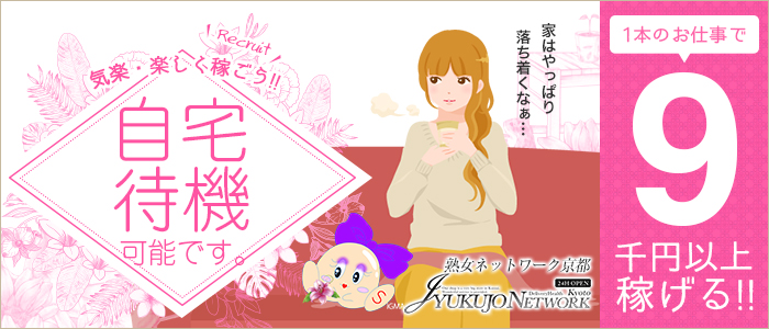 熟女ネットワーク 京都店