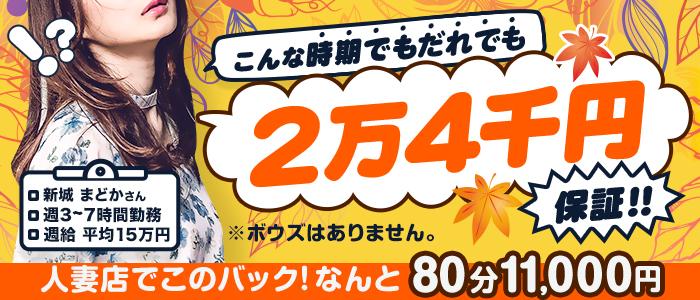 熟女ネットワーク京都(シグマグループ)の求人画像