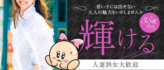 熟女ネットワーク京都(シグマグループ)の人妻・熟女求人画像