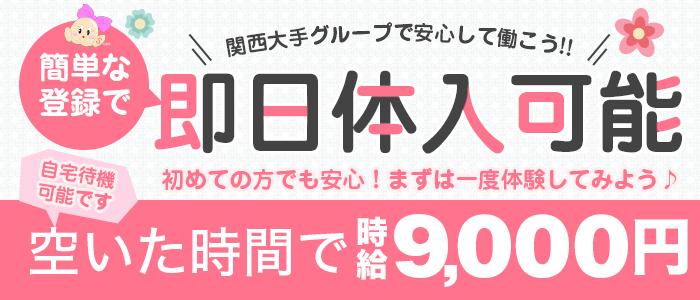 体験入店・熟女ネットワーク 京都店