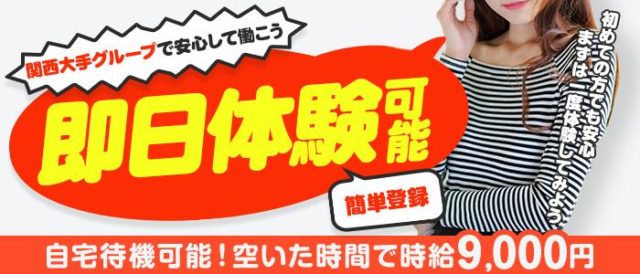 熟女ネットワーク京都(シグマグループ)の体験入店求人画像