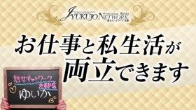熟女ネットワーク 京都店の求人動画