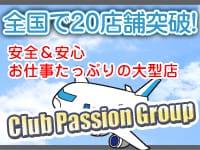 クラブパッショングループ