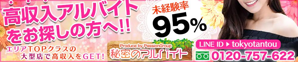 秘密のアルバイト五反田店