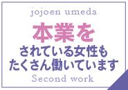 汝々艶 梅田店で働くメリット3