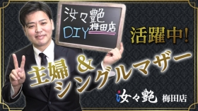 汝々艶 梅田店のスタッフによるお仕事紹介動画
