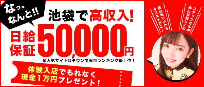 東京ジョイヘブンの求人画像