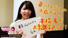 東京ジョイヘブンのバニキシャ(女の子)動画