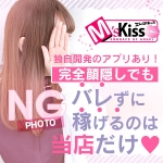 M's Kiss(札幌YESグループ)で働くメリット4