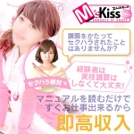 M's Kiss(札幌YESグループ)で働くメリット5