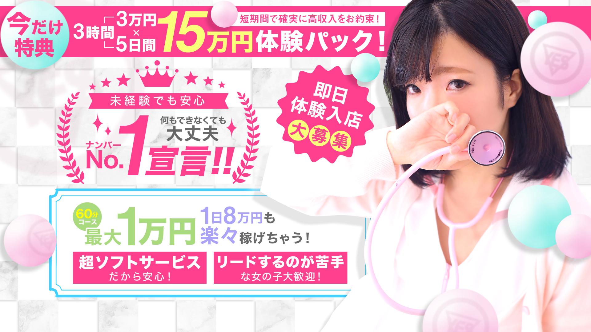 M's Kiss(札幌YESグループ)の求人画像