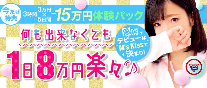 M's Kiss(札幌YESグループ)の未経験求人画像