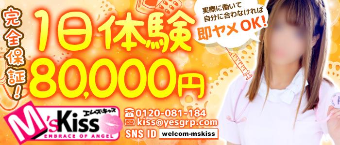 体験入店・YESグループ M's Kiss(エムズキッス)
