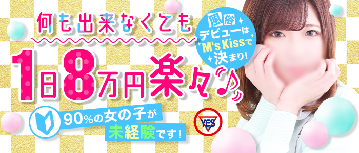M's Kiss(札幌YESグループ)の体験入店求人画像