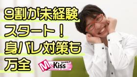 YESグループ M's Kiss(エムズキッス)の求人動画
