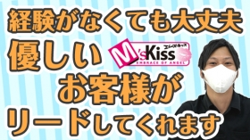 M's Kiss(札幌YESグループ)