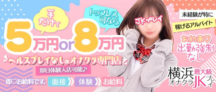 横浜オナクラJKプレイの求人画像